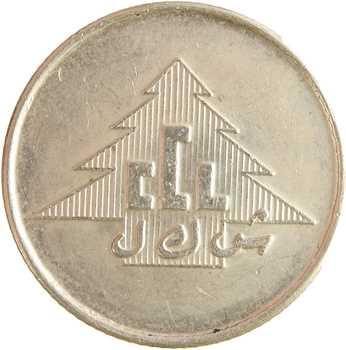 Liban, Casino du Liban, jetons de 50 piastres libanaises, s.d. (c.1970)