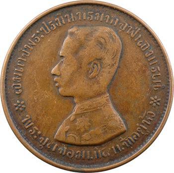 Siam, Rama V, mines de Khaotrée, laiton, tranche lisse, s.d. (1880), fabrication locale ?