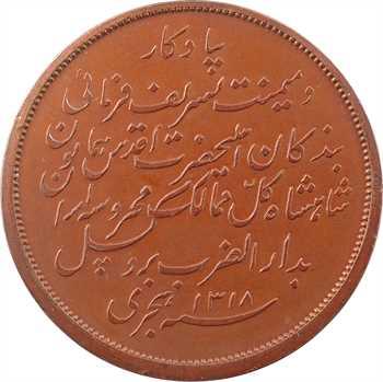 Iran/Belgique, visite du Shah à la Monnaie de Bruxelles, module de 5 kran, AH1318 1900