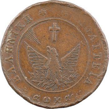 Grèce (République indépendante de), 10 lepta, 1828