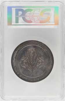 Thaïlande, couronnement de Rama V (Chulalongkorn), en argent, CS1235 (1873) PCGS MS62