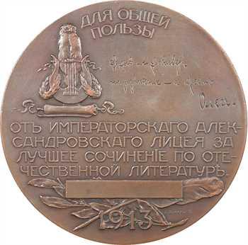 Russie, Nicolas II, prix de littérature Russe au prince Oleg Constantinovich, 1913