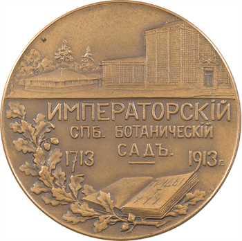 Russie, Nicolas II, 200e anniversaire du jardin botanique de Saint-Pétersbourg, par Vasyutinsky, 1713-1913