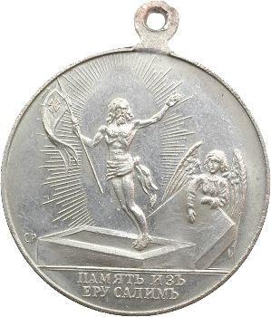 Russie, Nicolas II et Alexandra Fedorovna, médaille, s.d