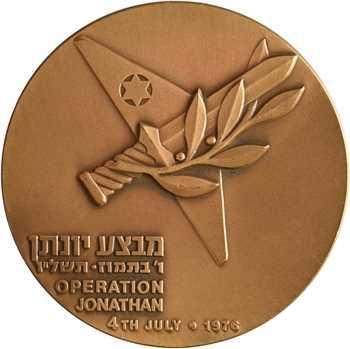 Israël, l'Opération Jonathan, 1976