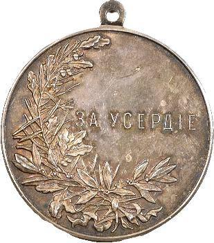 Russie, Nicolas II, médaille de récompense pour acte de bravoure