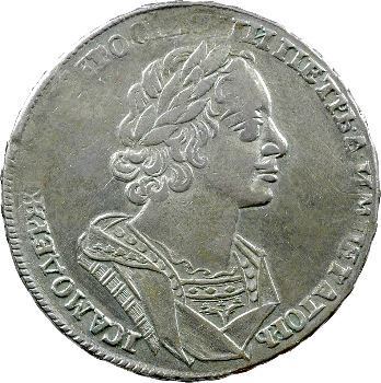 Russie, Pierre Ier, rouble, 1725 Moscou